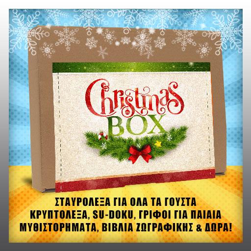 XMAS_BOX-index