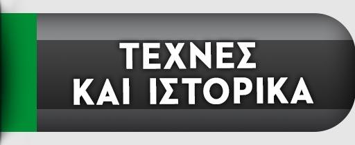 12-TEXNES&ISTORIKA_512x210