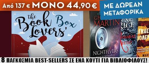index-NEWBOX_BOOKLovers_button