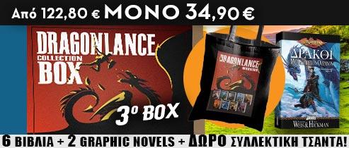 index-NEWBOX_Dragonlance#3_button