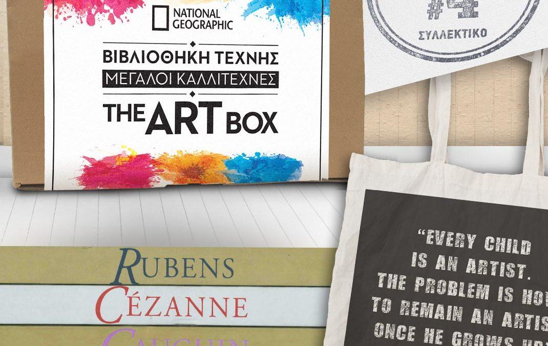 ART-BOX-04-IMG