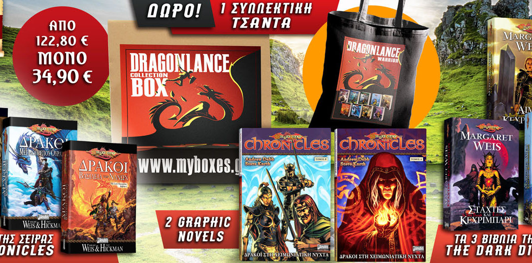 DRAGONLANCE_BOX3-KENTRIKH