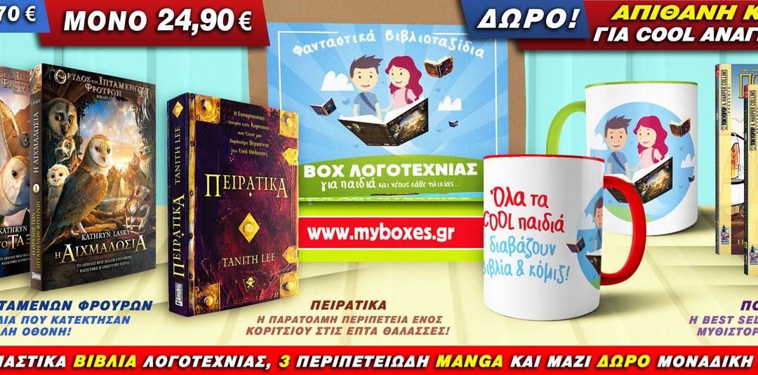 Paidiki-Logotexnia_BOX_new_KENTRIKH