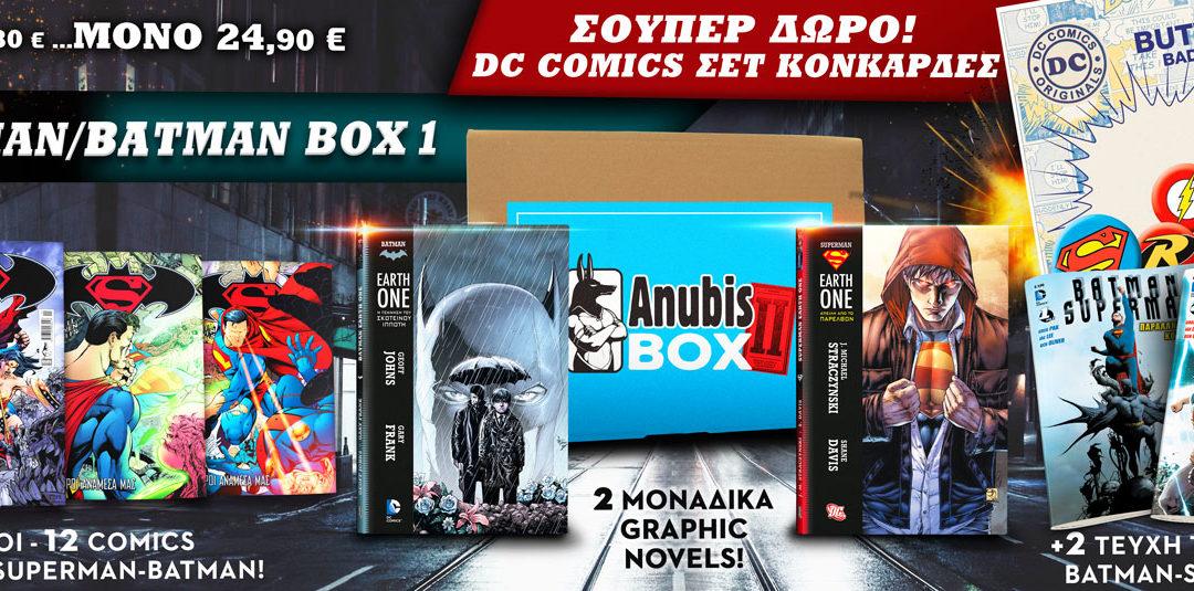 SubaBOX1_Kentriki_2021_new-gift