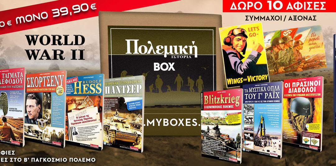 WAR_HISTORY_BOX2_Kentriki